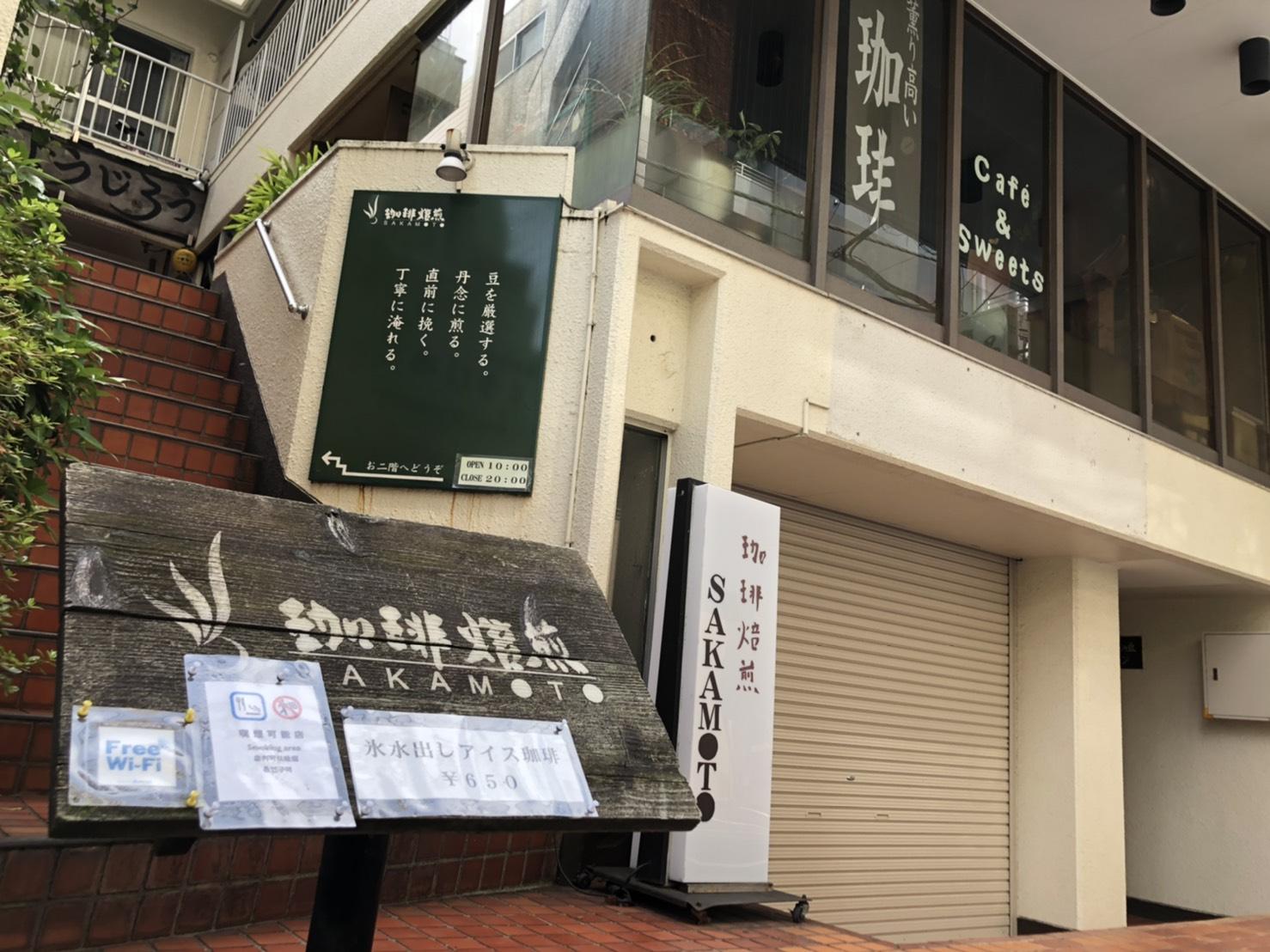 つつじヶ丘の喫茶SAKAMOTO外観