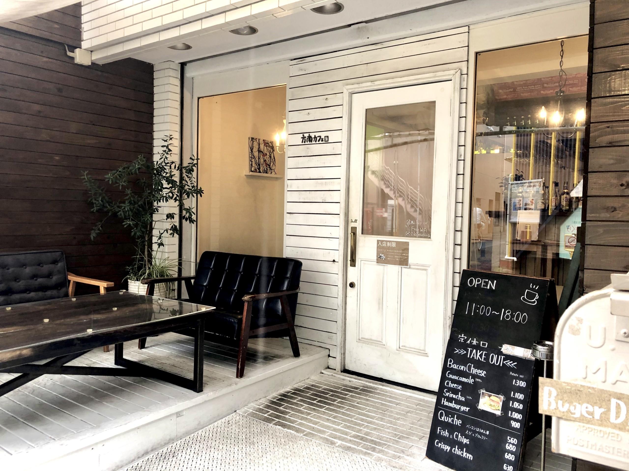 【方南町】東京に海辺のカフェが現る?!新宿から10分の癒されカフェ