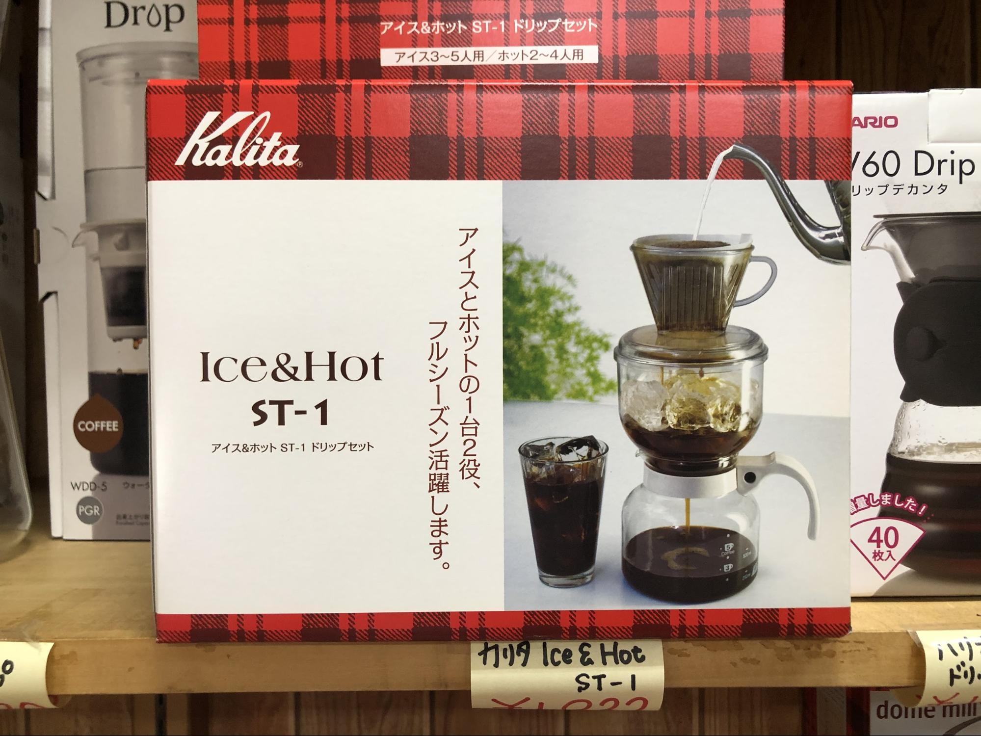 アイスコーヒー用のドリップセット