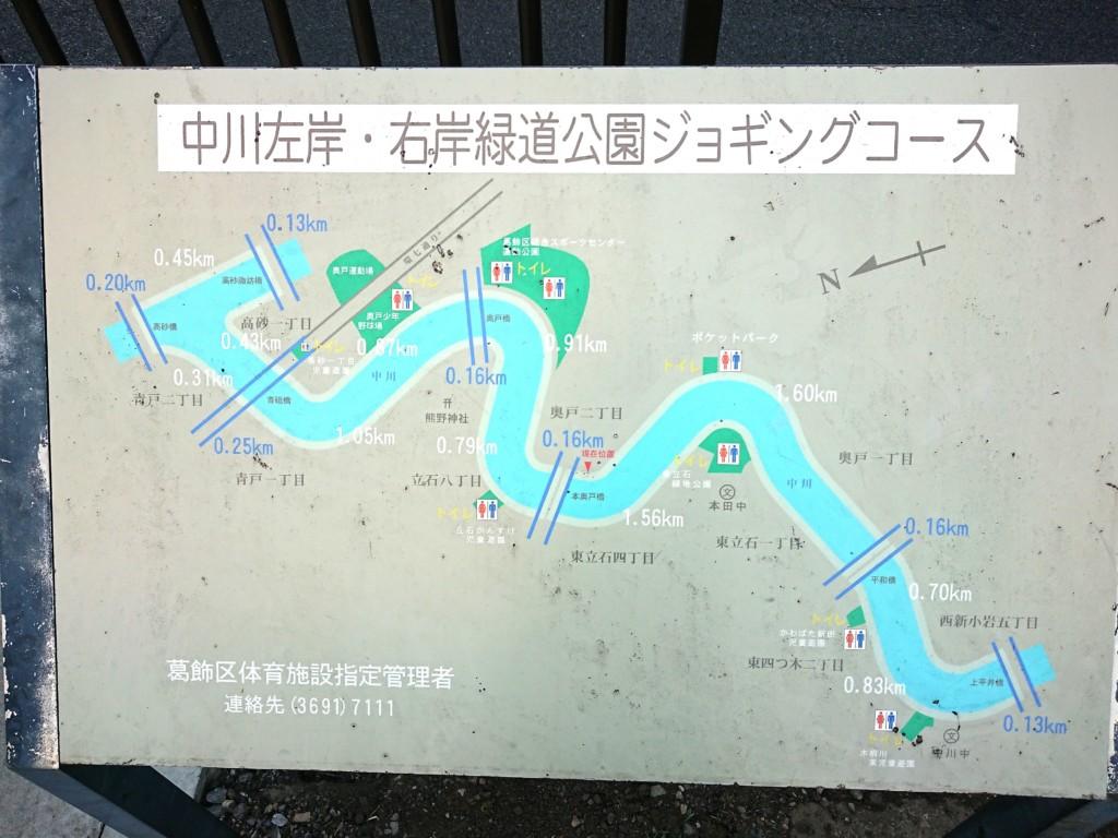 中川ジョギングコース