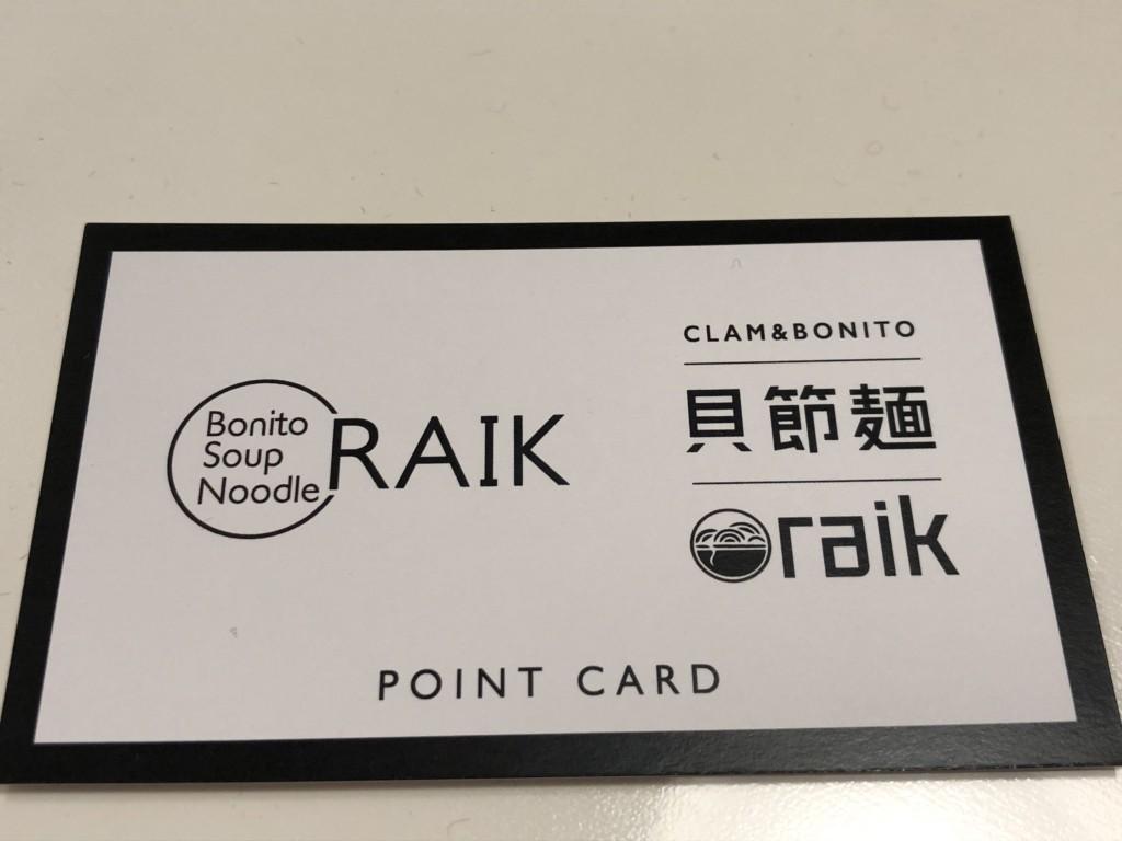 raikポイントカード