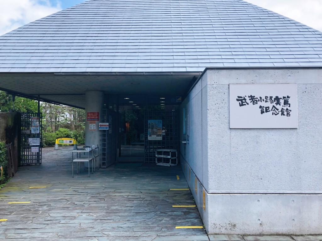 武者小路実篤記念館