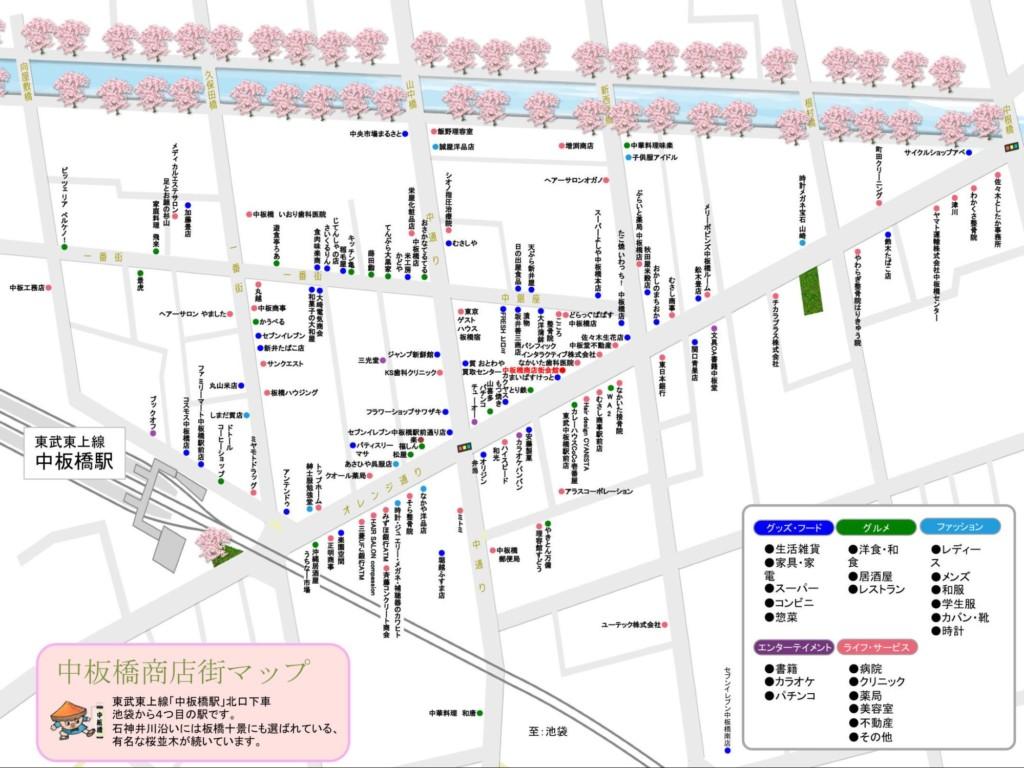 中板橋商店街マップ