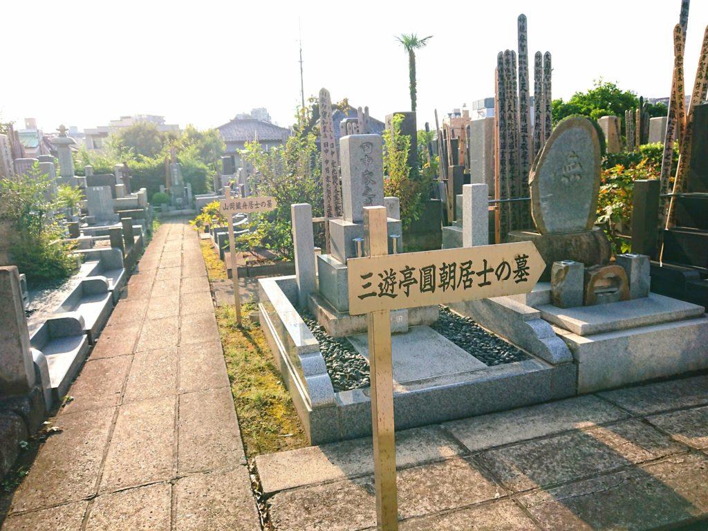 三遊亭圓朝のお墓