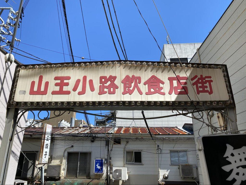 山王小路飲食店街