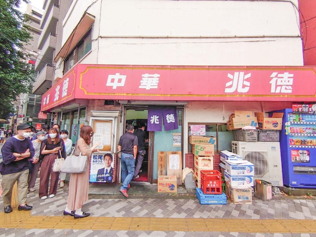 白山の中華料理兆徳