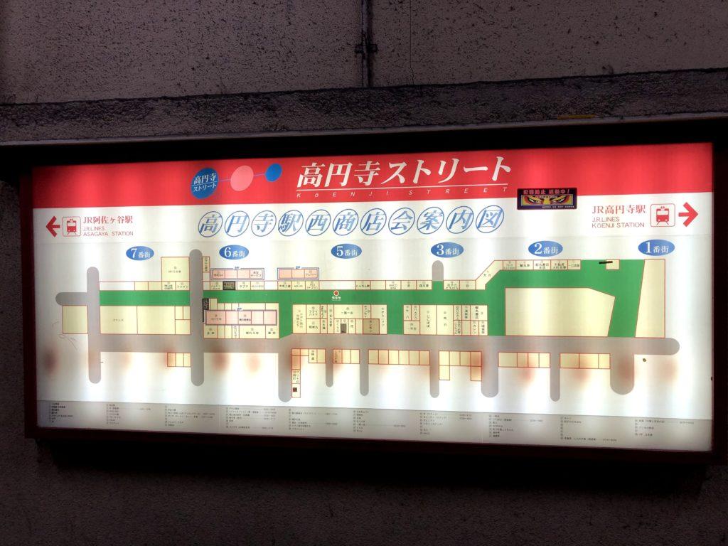 高円寺ストリート案内板