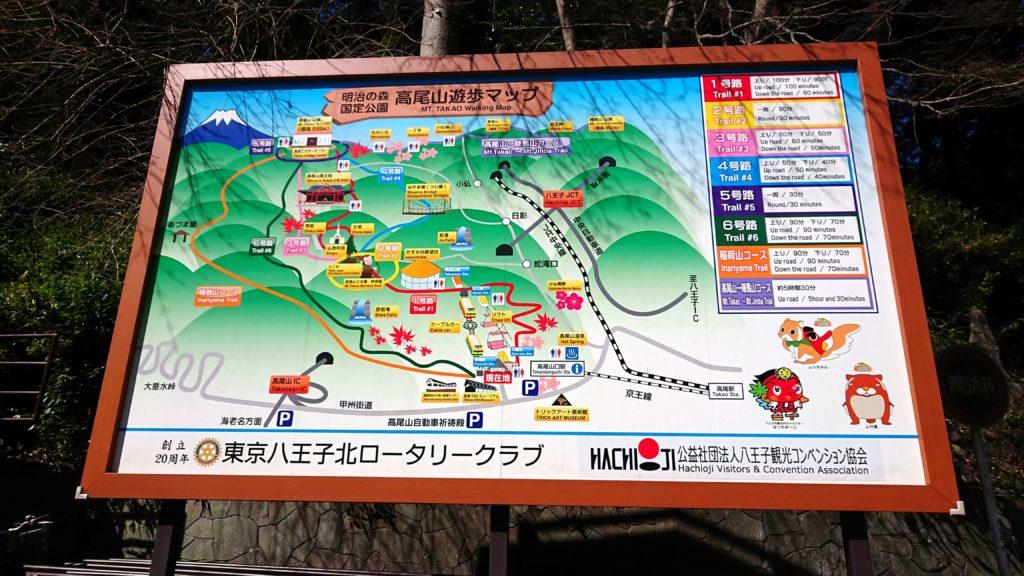 高尾山コース案内板