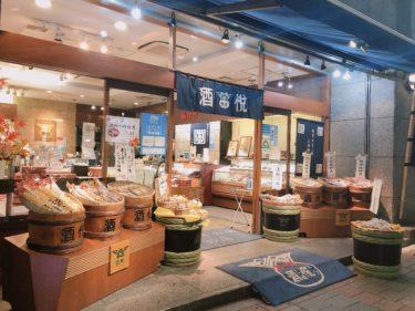 【上野】江戸時代から340年の歴史を誇る老舗漬物店「酒悦」