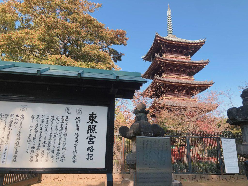 上野公園五重塔