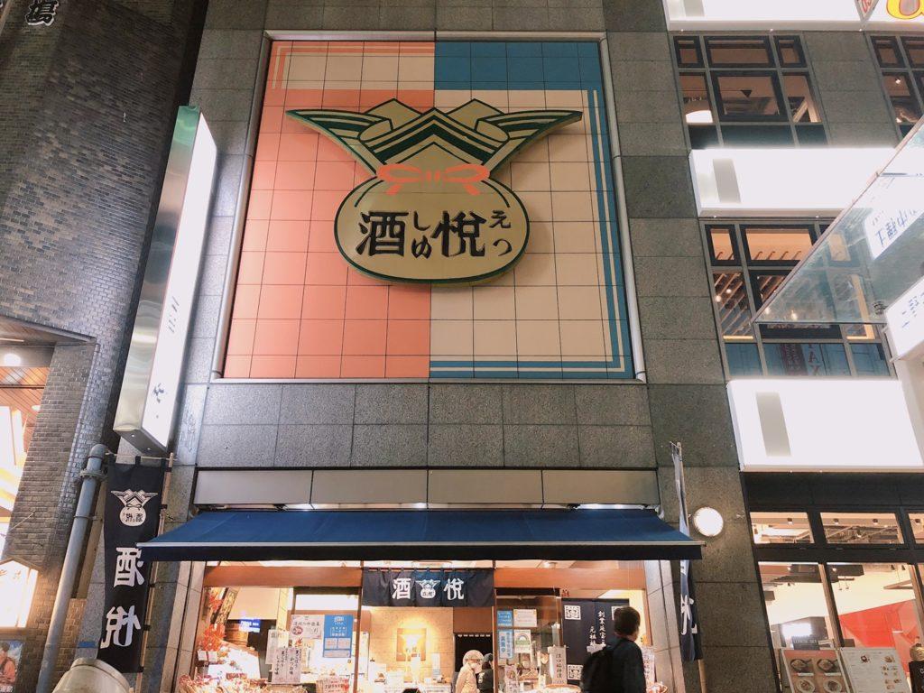 上野 酒悦看板