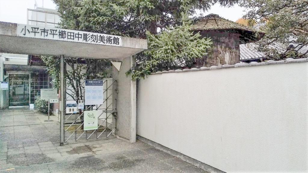 平櫛田中彫刻美術館外観