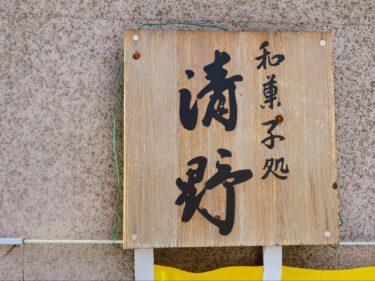 【蒲田】和菓子処「清野」で名物のどら焼きとフルーツ大福を食べよう