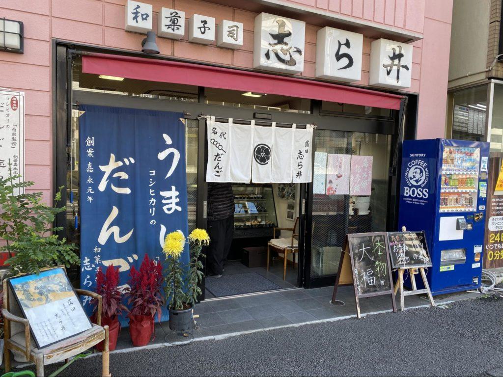 蒲田志ら井