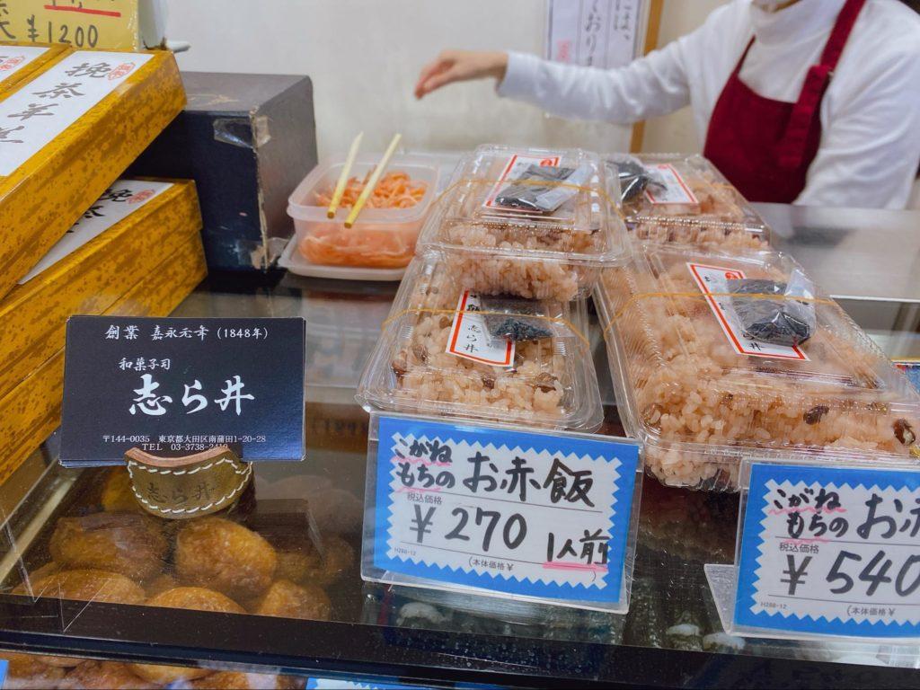 和菓子屋さんのお赤飯