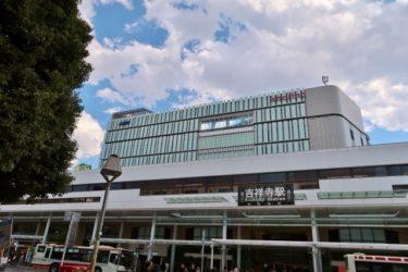 「呪術廻戦」の舞台となった吉祥寺をお散歩しよう!